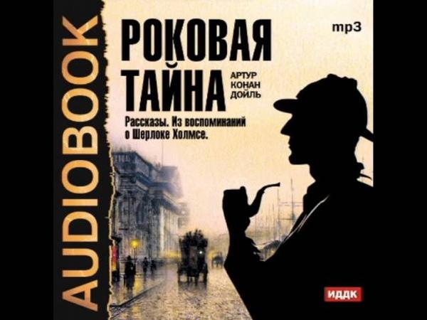 2000744 04 Аудиокнига Конан Дойль Артур Греческий переводчик