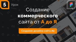 Создание коммерческого сайта от А до Я. Урок 5: Создание дизайна сайта #2