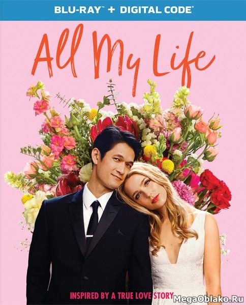 Всю мою жизнь / All My Life (2020/BDRip/HDRip)