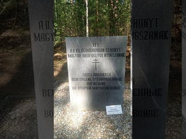Военное кладбище второй мировой войны Захоронение венгерских военнопленных