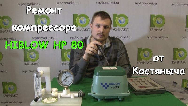 Ремонт диафрагменного мини компрессора своими руками на примере Hiblow HP 80
