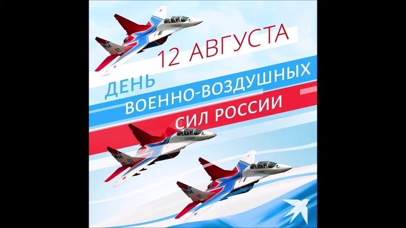 12 августа День Военно воздушных сил в России