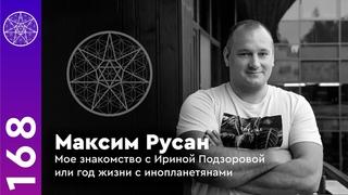 Максим Русан. Путь обнуление - встреча с Ириной Подзоровой, изменившая всю Жизнь.