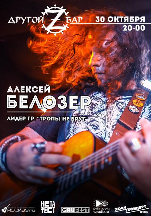 Афиша Самара Алексей Белозер (Тропы не врут)/ДругойZбар