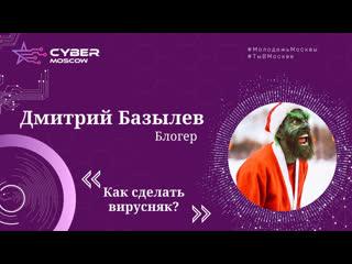 """Мастер-класс Дмитрия Базылева: """"Как сделать вирусняк?"""""""