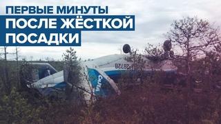 Видео с места жёсткой посадки Ан-28 в Томской области