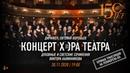 Концерт хора театра / Concert of Perm Opera Chorus