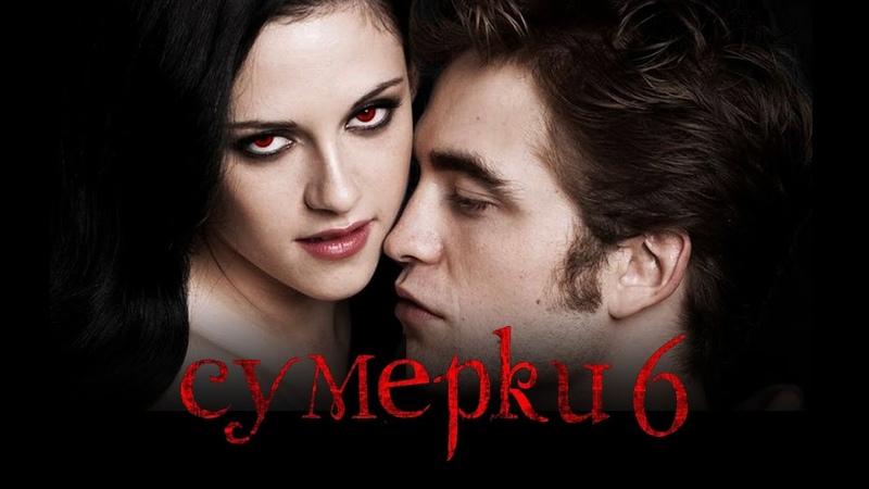 Сумерки 6: Закат вечности / Twilight: Midnight Sun
