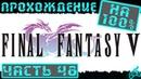 Final Fantasy V - Прохождение. Часть 48 Великий мурский лес. Пожар в лесу. Последняя битва Галуфа