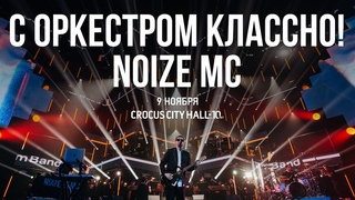 Noize MC — С оркестром классно! Crocus City Hall