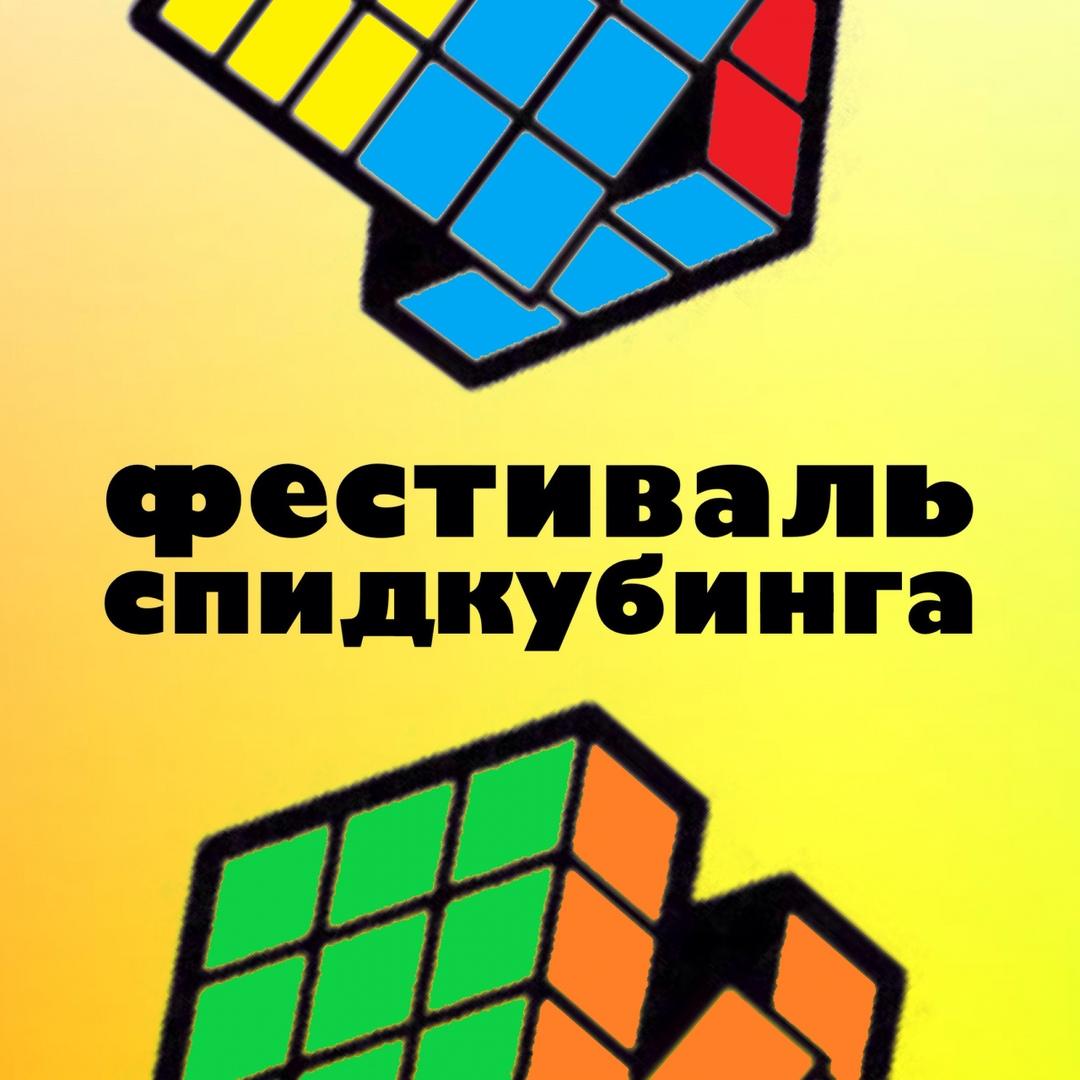 Афиша Фестиваль Спидкубинга Самара 2019 / Спидкубинг