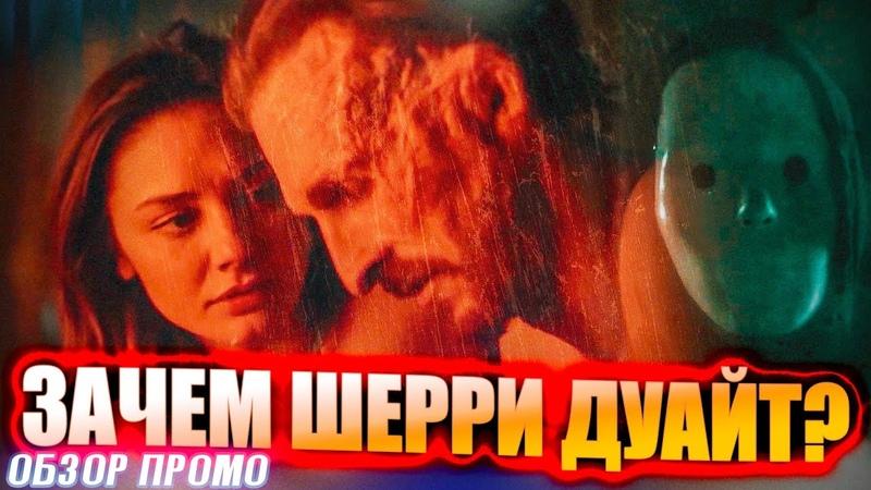 ЗАЧЕМ ШЕРРИ ДУАЙТ Бойтесь ходячих мертвецов 6 сезон 5 серия Обзор промо