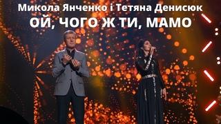 Ой, чого ж ти, мамо - Микола Янченко та Тетяна Денисюк. Найкраще відео