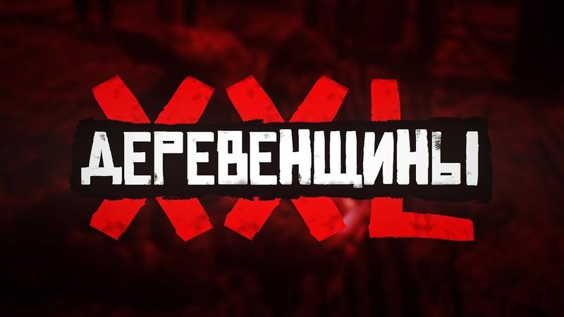 ДЕРЕВЕНЩИНЫ XXL