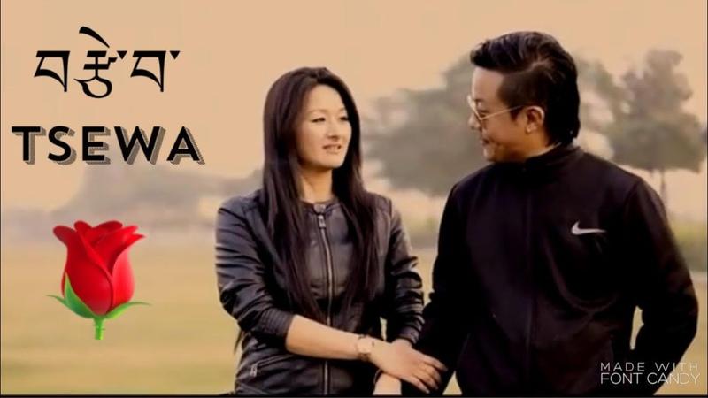 Passang Lhamo's Official song TSEWA