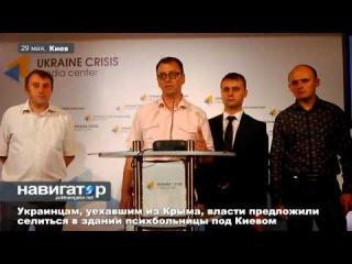 Украинцам, уехавшим из Крыма, власти предложили селиться в здании психбольницы под Киевом