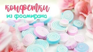 Конфетки из фоамирана для скрапбукинга и для украшений своими руками/мастер-класс /foamiran candy
