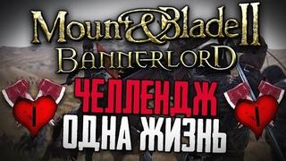 ЧЕЛЛЕНДЖ Mount & Blade 2 ОДНА ЖИЗНЬ