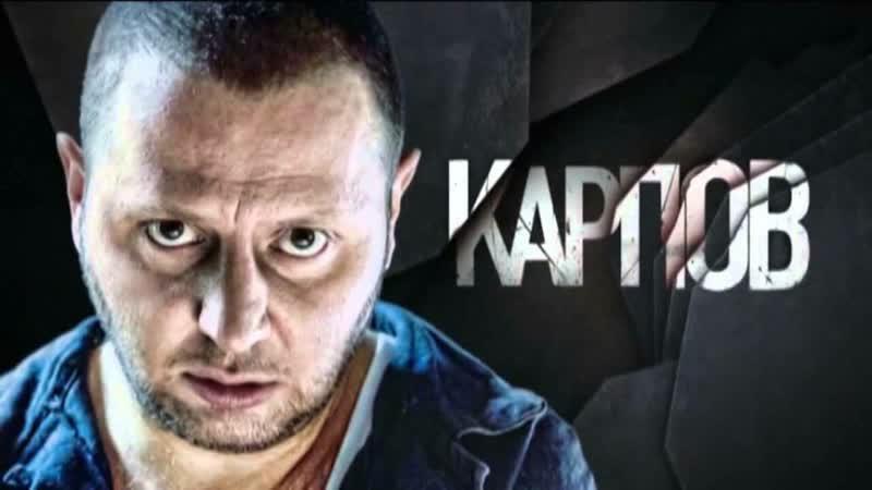 Карпов 10 серия (2012)