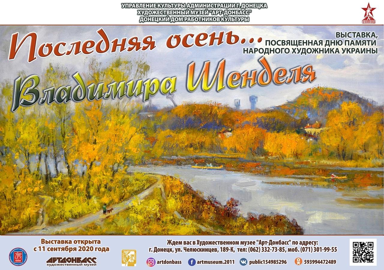 В ХМ «Арт-Донбасс» открылась мемориальная выставка Владимира Шенделя «Последняя осень»