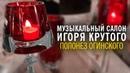 Игорь Крутой - Полонез Огинского | Музыкальный салон Игоря Крутого