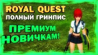 Royal Quest - Полный гринпис