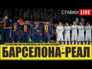 Прогнозы на футбол / Барселона-Реал Мадрид  Ставки на спорт в лайве.