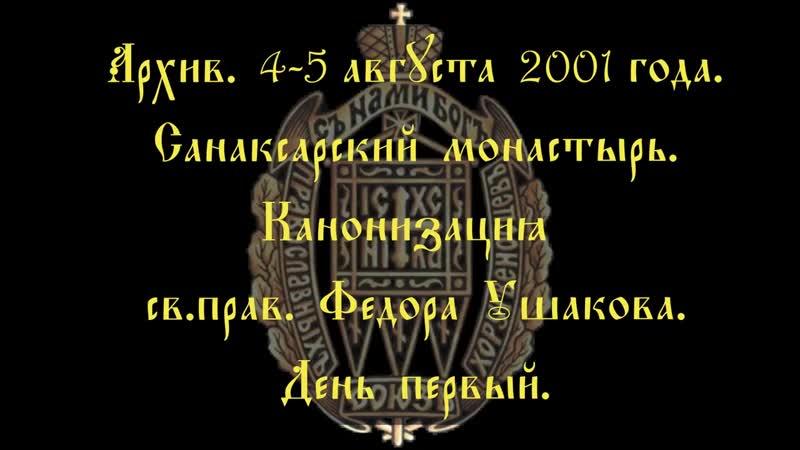 4 5 08 2001 Канонизация св прав Федора Ушакова Санаксарский монастырь День первый