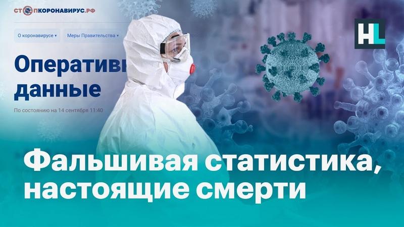 Экс сотрудник Росстата о фальсификациях коронавирусной статистики