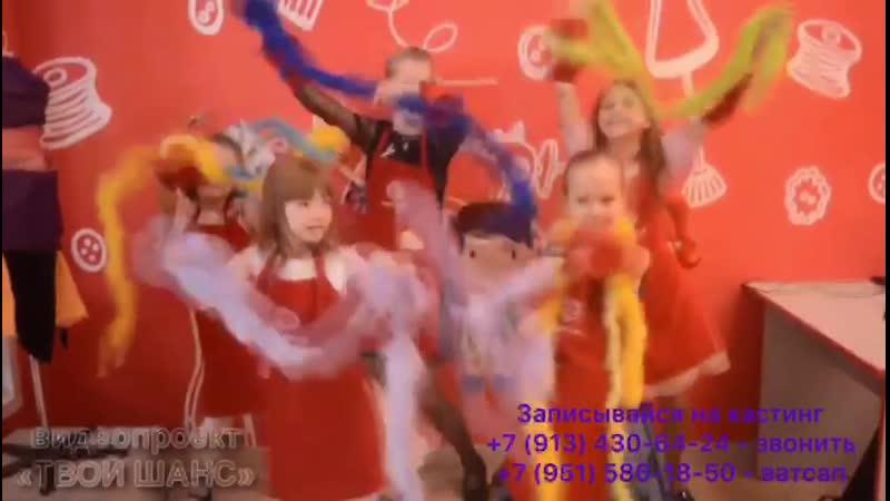 Видео проект ТВОЙ ШАНС.