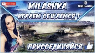 Milashka - Играем - Общаемся / ФАРМ СЕРЕБРА