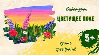 Цветущее поле / speedpaint / артмандарин / рисунок гуашью в правополушарной технике