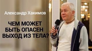 Чем может быть опасен выход из тела?   Александр Хакимов