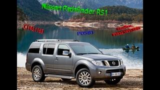 Nissan Pathfinder Ошибки P1832,1831,1830C1143,1163,P0581 ЛЕЧИМ ЧЕК И ВЯЛЫЕ ТОРМОЗА