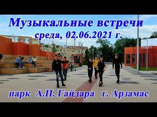Сергеич Арзамасский - Музыкальные встречи в парке А.П. Гайдара  г.