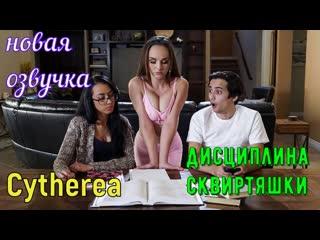 Cytherea - Дисциплина Сквиртяшки (anal, brazzers, sex, porno, blowjob,milf инцест мамка озвучка перевод на русском)