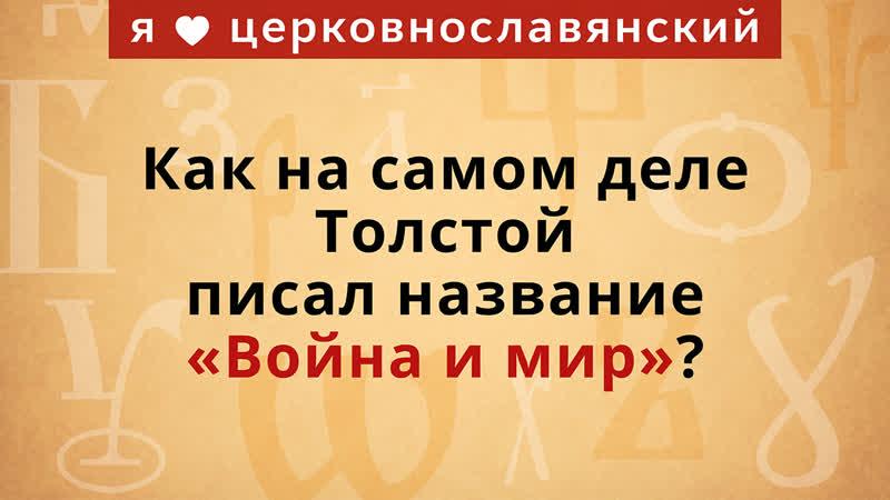 И или I как на самом деле Толстой писал название Война и мир
