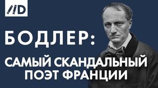 Арсений Дежуров к 200-летию со дня рождения Шарля Бодлера.