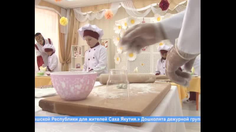 В Чебоксарах стартовала эстафета кулинарных мастер классов в детских садах