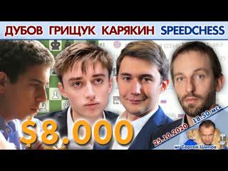 $8000!! Карякин, Дубов, Грищук. Супер-отбор Speedchess. Сергей Шипов  Шахматы блиц