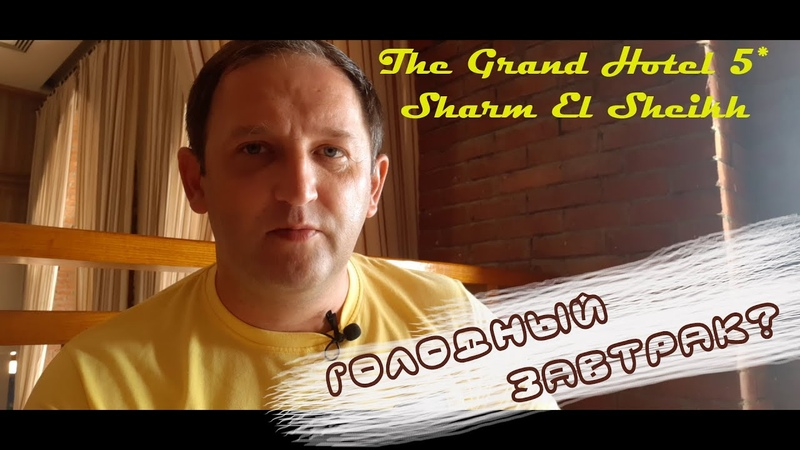 Завтрак в отеле The Grand Hotel Sharm El Sheikh 5*