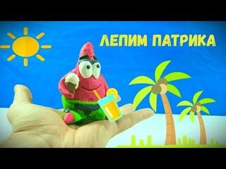 Как слепить Патрик  Губка Боб  - Spongebob sculpting Patrick