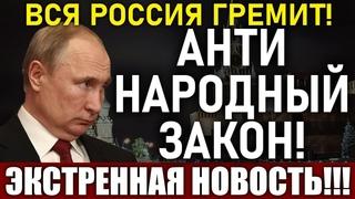 СРОЧНО ПОКАЖИТЕ ЭТО ПО ВСЕЙ РОССИИ!!! () ВЛАДИМИР ПУТИН ПРИНЯЛ СТРАШНЫЙ ЗАКОН!!!