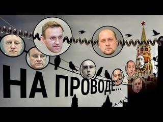 Чем грозит сотрудникам ФСБ разоблачение Навального | ИТОГИ |