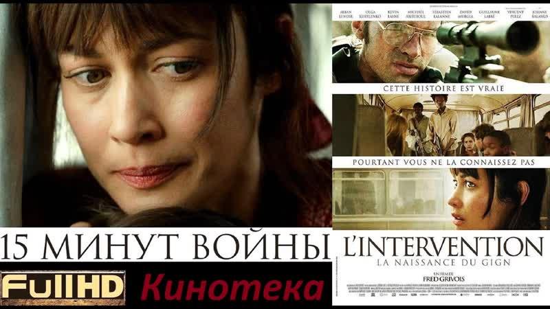 15 Mинyт Boйны(Жанр: боевик, драма, военный, история)