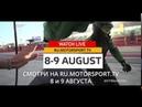 Прямые трансляции спринтерских заездов GT World Challenge Europe на
