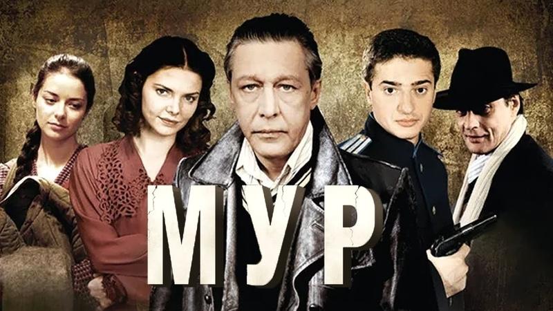 МУР. 13-20 серии (2004) Криминальный детективный фильм, экранизация @ Русские сериалы