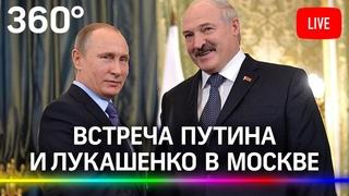 Переговоры Владимира Путина с Александром Лукашенко в Москве. Прямая трансляция