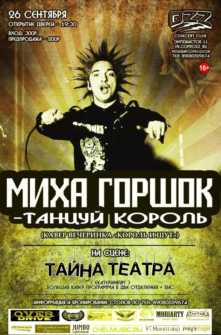 Афиша Челябинск МИХА ГОРШОК-Танцуй Король (Кавер Вечеринка «