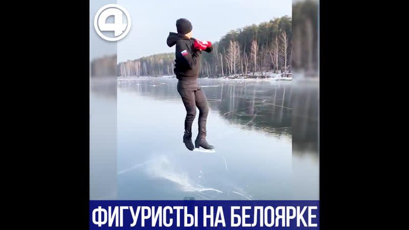 Фигуристы вышли на лёд Белоярки